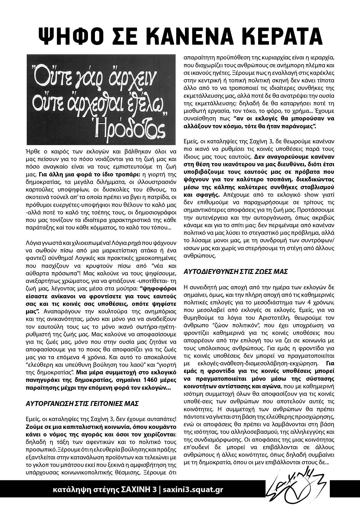 keimeno_10_-_antiekloges_-_13-05-2015_-_web[1]