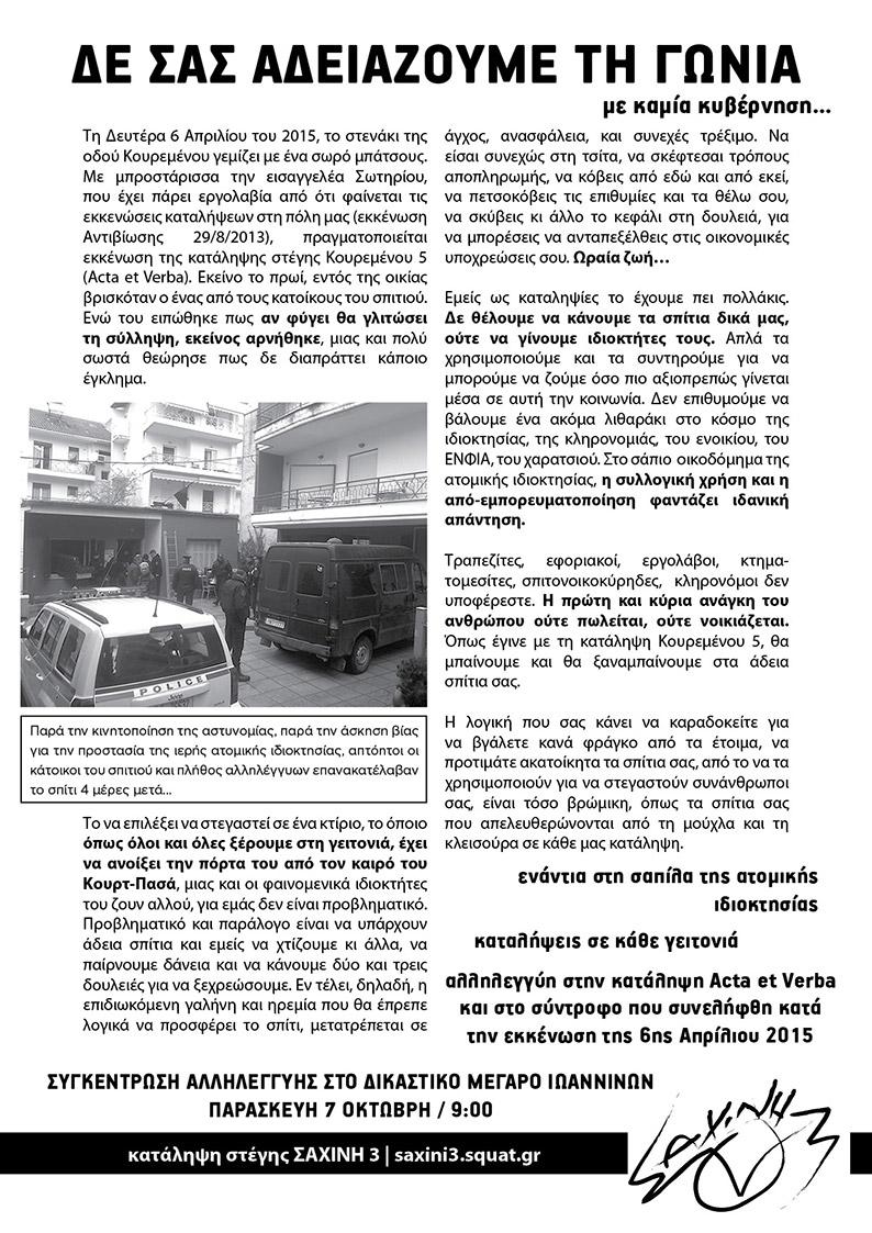 keimeno-18-gia-to-dikasthrio-ths-acta-et-verba-07-10-2016